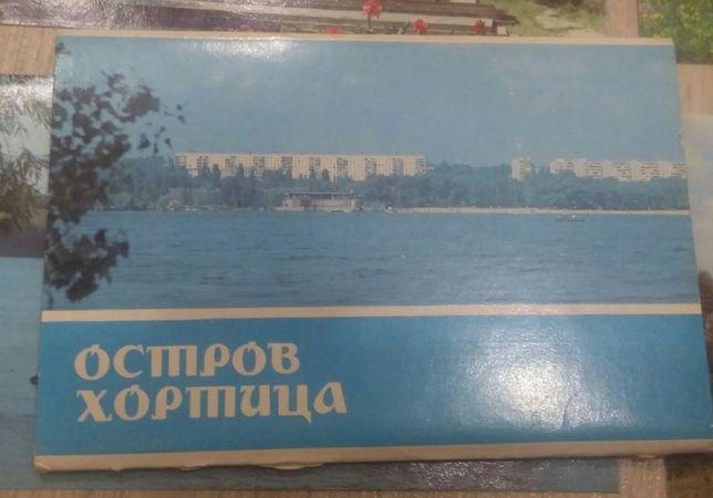Остров Хортица (набор открыток)