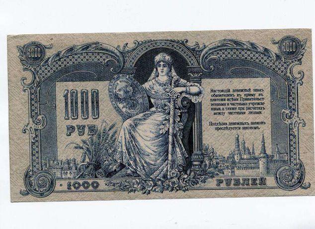 Банкнота 1000 рублей 1919 года - Юг России, Ростов-на-Дону
