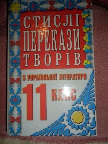 Стислi перекази творiв з украiнськоi лiтератури,11 клас