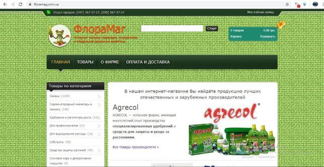 Продам рабочий интернет-магазин Сад огород: сайт+маркет плейс+Facebook