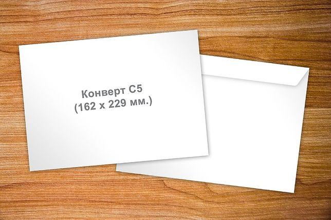 Конверт С5 (229 х 162 мм) белый чистый 100 шт. пол листа формата А4