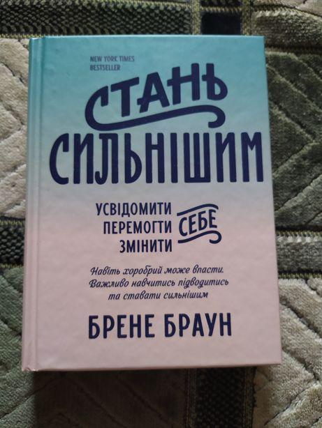 Книга книжка Брене Браун Стань сильнішим