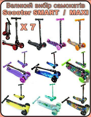 Самокаты Scooter MAXI / SMART / X7 большой выбор  (19)