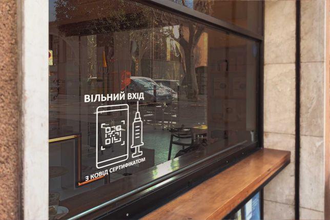 Наклейки информационные и рекламные для офисов, кафе и других.