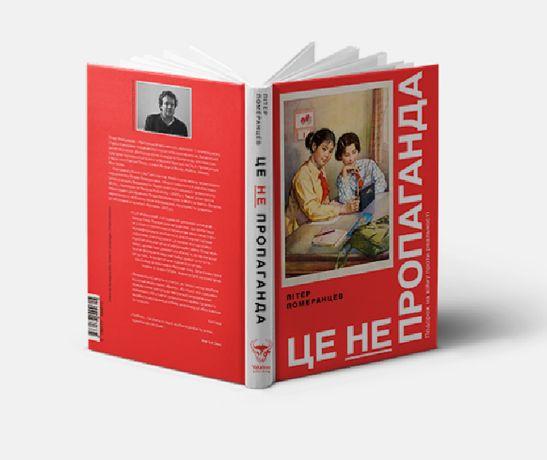 Пітер Померанцев «Це не пропаганда. Подорож на війну проти реальності»