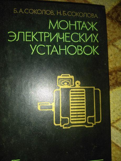 Монтаж электрических установок книга продам
