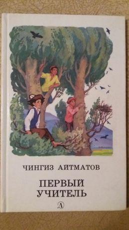 Книга Чингиз Айтматов Первый учитель