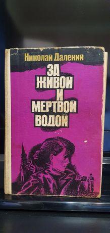 """Н.Далекий """"За живой и мертвой водой"""""""