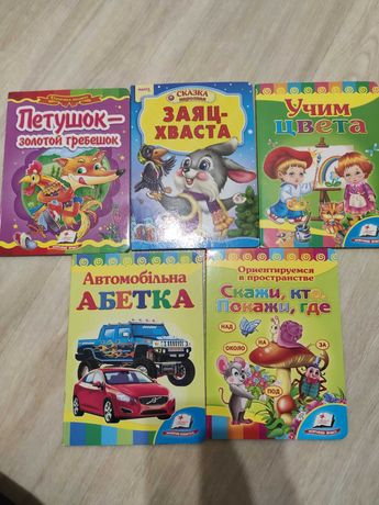 Продам детские книжки