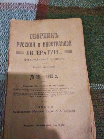 журнал 1915год Сборникъ русской и иностранной литературы