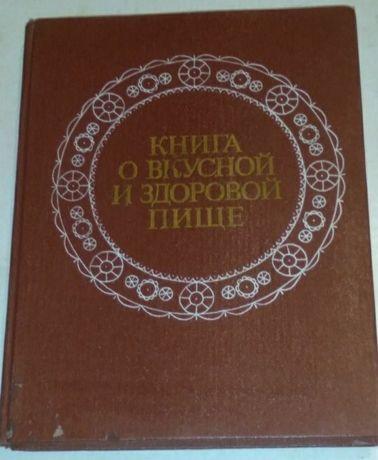 """""""Книга о вкусной и здоровой пище"""" 1987 год  ЦВЕТНЫЕ ИЛЛЮСТРАЦИИ"""