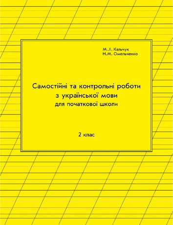 Тести Українська мова Самостійні контрольні Росток Пушкарьова