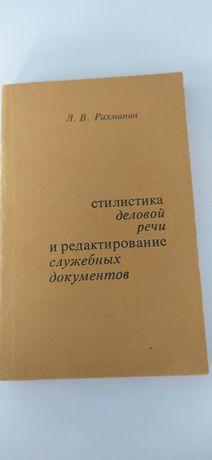 Стилистика деловой речи и редактирование служебных документов  Рахмани