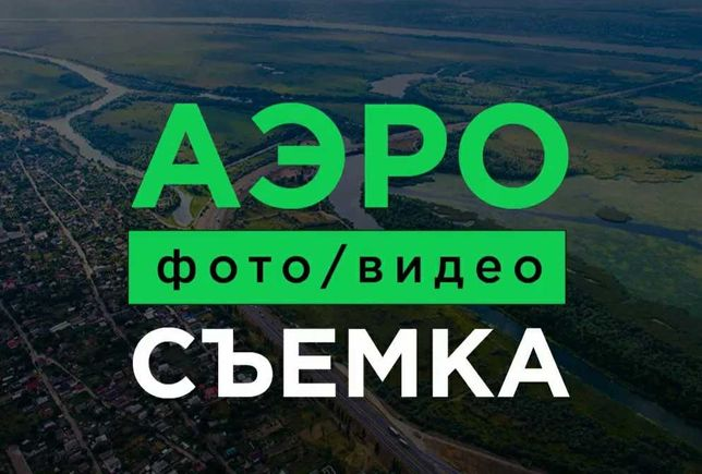 Аэросъемка 4К, видео, фото с квадрокоптера, дрон