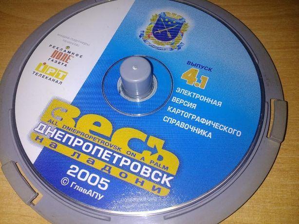 CD Диск электронная карта города Днепра