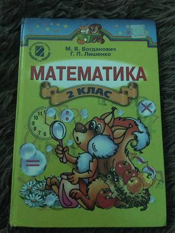 Математика 2 клас  Бонданович