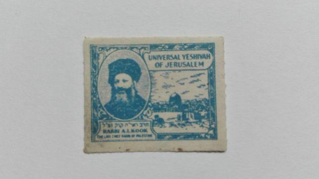 Непочтовая марка Израиль Иудаика в честь еврейского раввина А.И. Кук