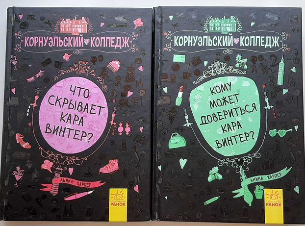 А. Харпер. Серия книг о Каре Винтер.Захватывающие подростковые истории