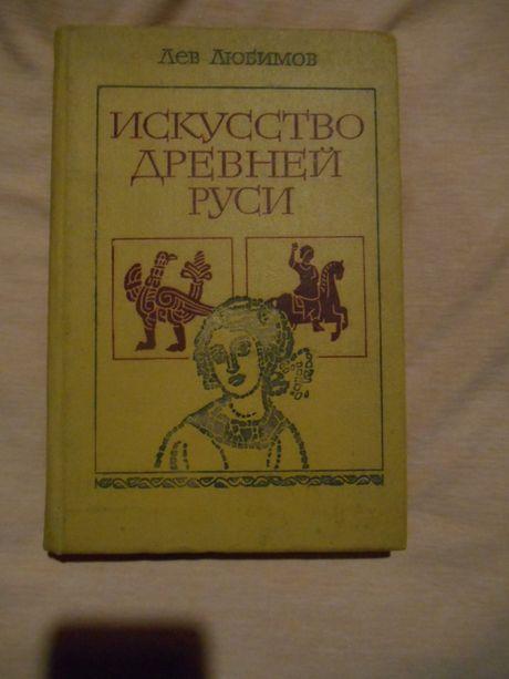 Искусство древней Руси Любимов