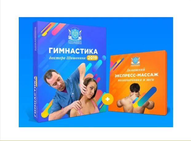 """Видеокурс """"Гимнастика доктора Шишонина"""" 2019г"""