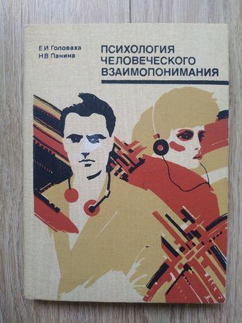 Психология человеческого взаимопонимания Е.И. Головаха, Панина1989 г.