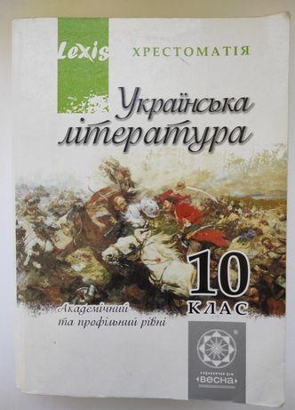 Хрестоматія з української літератури (10 клас)