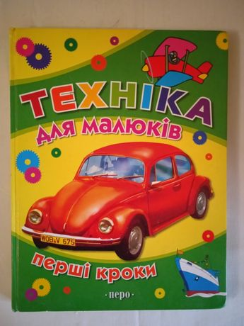 """Книга для детей """"Техніка для малюків"""""""