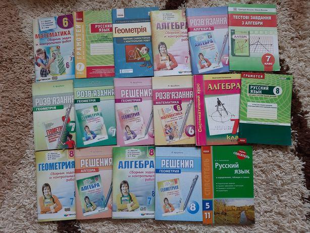 ГДЗ, Немецкий язык, Карты контурные, диктанты,алгебра и геометрия