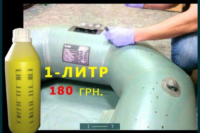 Герметик для лодок, герметик для резиновой лодки, Антипрокол ПВХ лодки