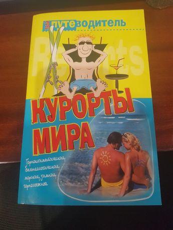 Путеводитель Курорты мира в мягком переплете