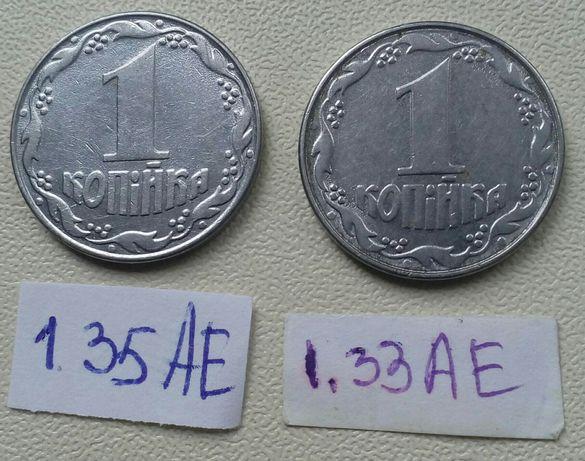 Одна копейка 1992 года. Разновидности 1.33АЕ и 1.35АЕ