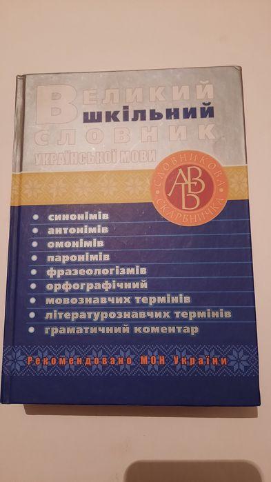 Великий шкільний словник Української мови 9в1 Винница - изображение 1
