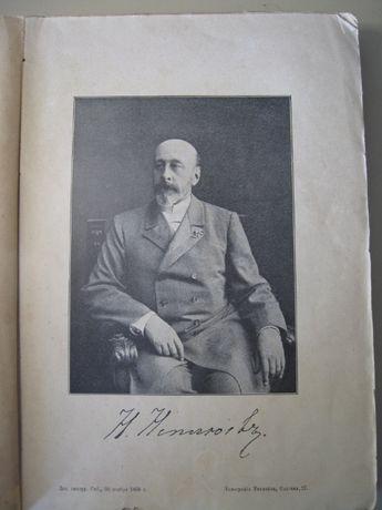 Полное собрание Н.Н.Неплюева 1901-1908г.