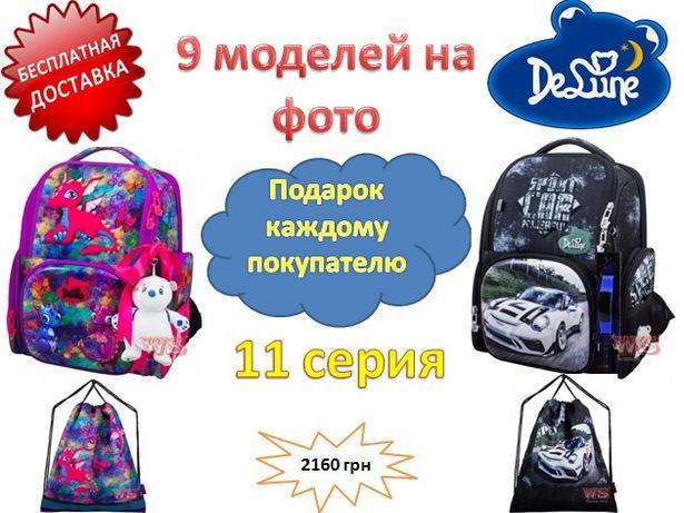 11 серия Delune Ранец+сумка для обуви+подарок. Делуне Италия