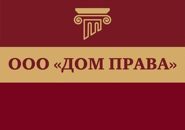 Быстрая Регистрация бизнеса (ООО, ЧП, ФОП)!