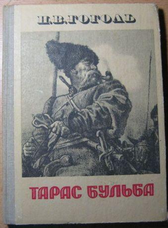 Николай Гоголь. Тарас Бульба. Школьная программа