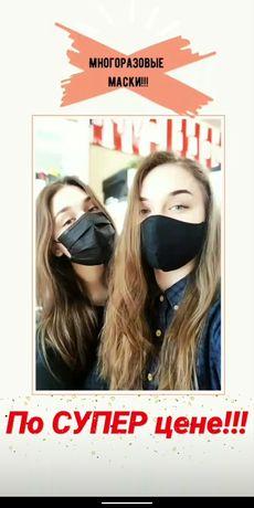 Многоразовая маска (не медицинская)