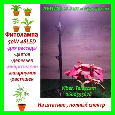 Фитолампа Светодиодная для растений 50W 48 LED! (фитосветильник фито)