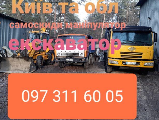Екскаватори Маніпулятор ,самоскиди до 30т ,чистка снігу ,пісок ,Щебінь
