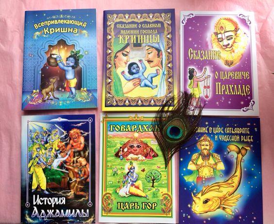 Кришна книжки для детей!+ блокнот с Кришной в подарок