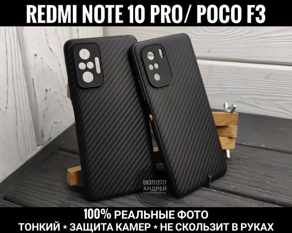 Чехол тонкий Carbon-F3 Poco. Защита камер Xiaomi Redmi Note 10 Pro
