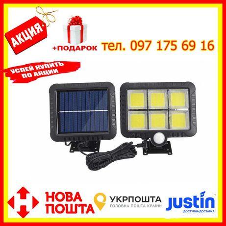 Прожектор Уличный фонарь уличная лампа солнечная батарея. АКЦИЯ