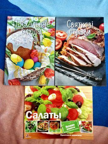книга,книжка,книги,кулинария,салаты,рецепты
