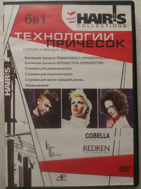 Диск DVD-video Hair!s Collections Технологии Причесок 6в1
