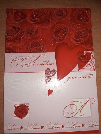 Отдам новые поздравительные открытки с ЛЮБОВЬЮ