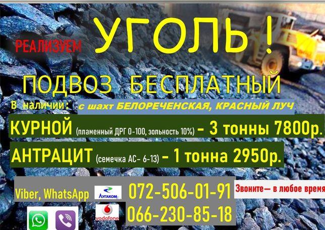 Уголь подвоз бесплатный