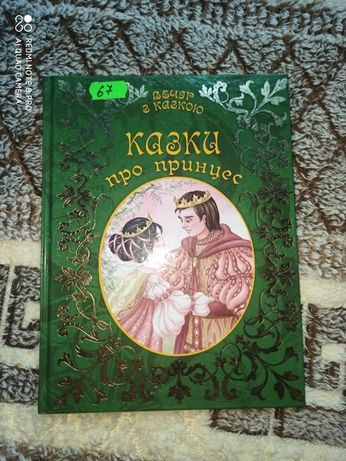 "Продам книжку "" Казки про принцес"""