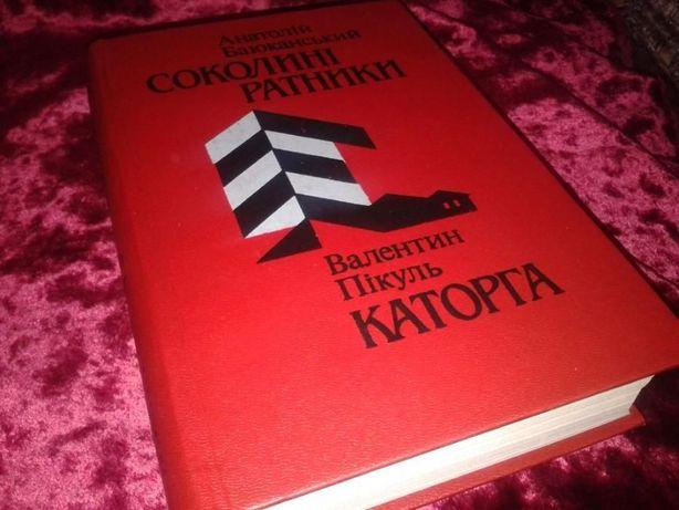 Книга Пикуль Каторга Баюканьский Соолиные ратники украинский язык