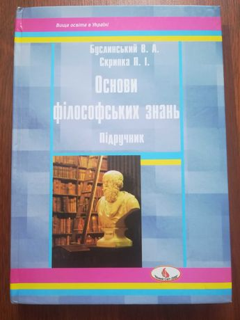 Основи філософських знань (Буслинський, Скрипка)  Підручник