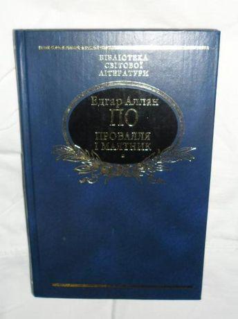 Едгар По.Провалля і маятник.Бiбліотека свiтової лiтератури